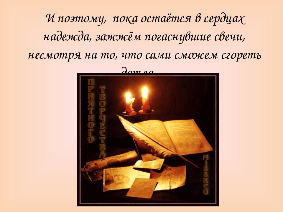 И поэтому, пока остаётся в сердцах надежда, зажжём погаснувшие свечи, несмот...