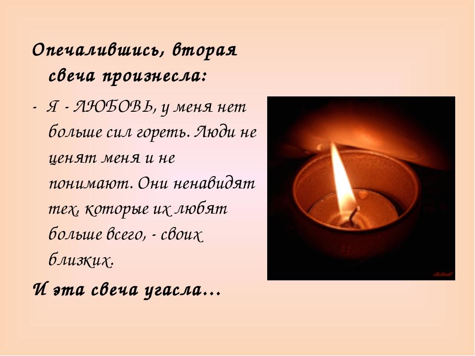 Опечалившись, вторая свеча произнесла: Я - ЛЮБОВЬ, у меня нет больше сил горе...