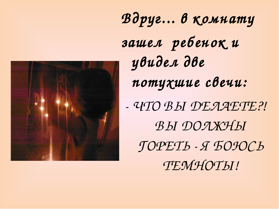 Вдруг... в комнату зашел ребенок и увидел две потухшие свечи: - ЧТО ВЫ ДЕЛАЕТ...