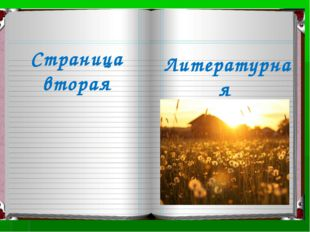 Страница вторая Литературная