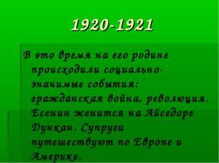 1920-1921 В это время на его родине происходили социально-значимые события: г