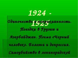 1924 - 1925  Одиночество и неприкаянность. Поездки в Грузию и Азербайджан.