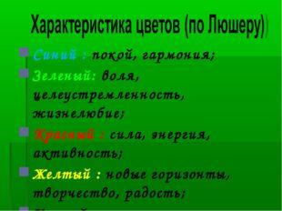 Синий : покой, гармония; Зеленый: воля, целеустремленность, жизнелюбие; Красн