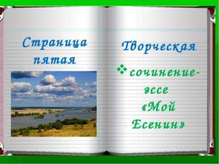 Страница пятая Творческая сочинение-эссе «Мой Есенин»