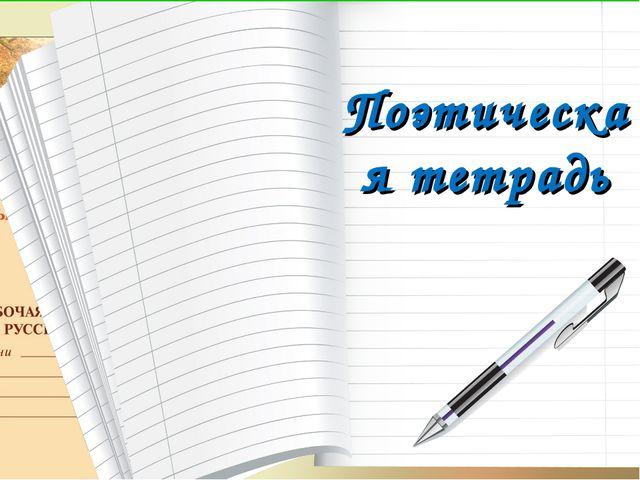 С.А.Есенин Поэтическая тетрадь