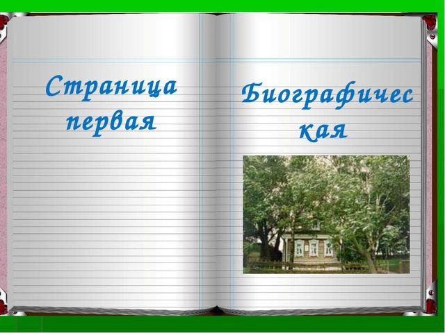 Страница первая Биографическая