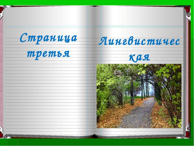 Страница третья Лингвистическая