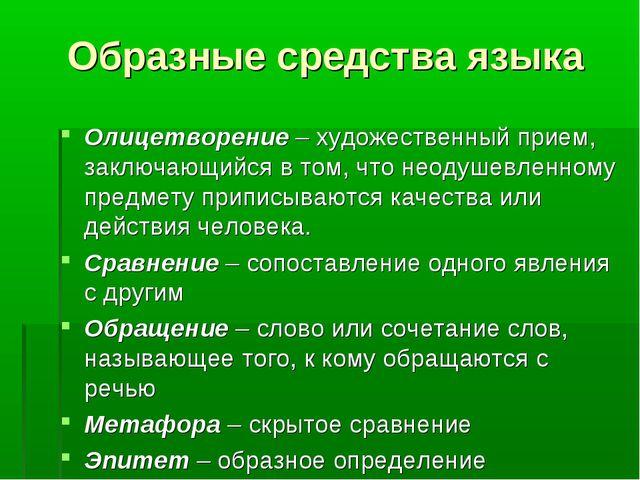 Образные средства языка Олицетворение – художественный прием, заключающийся в...