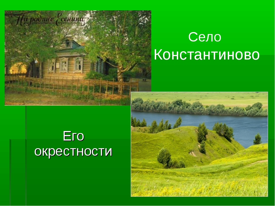Его окрестности Село Константиново