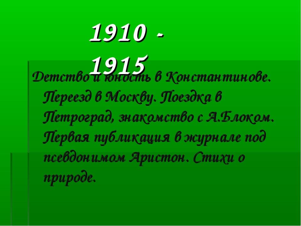 1910 - 1915 Детство и юность в Константинове. Переезд в Москву. Поездка в...