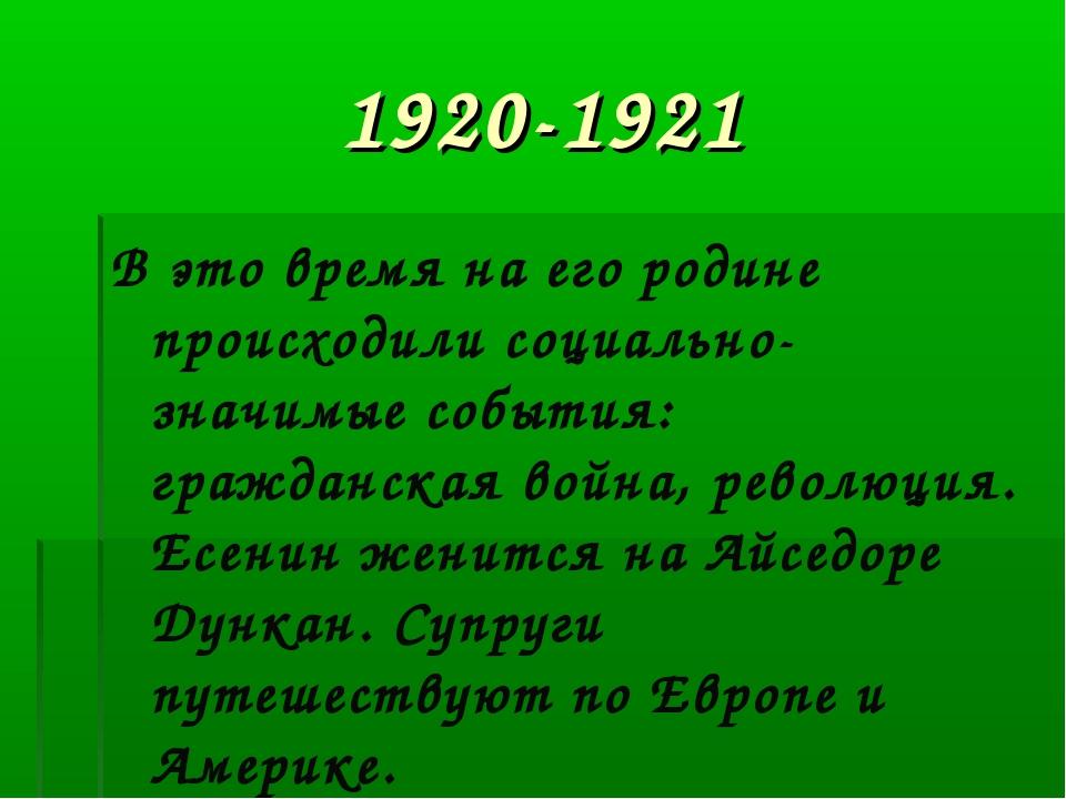 1920-1921 В это время на его родине происходили социально-значимые события: г...