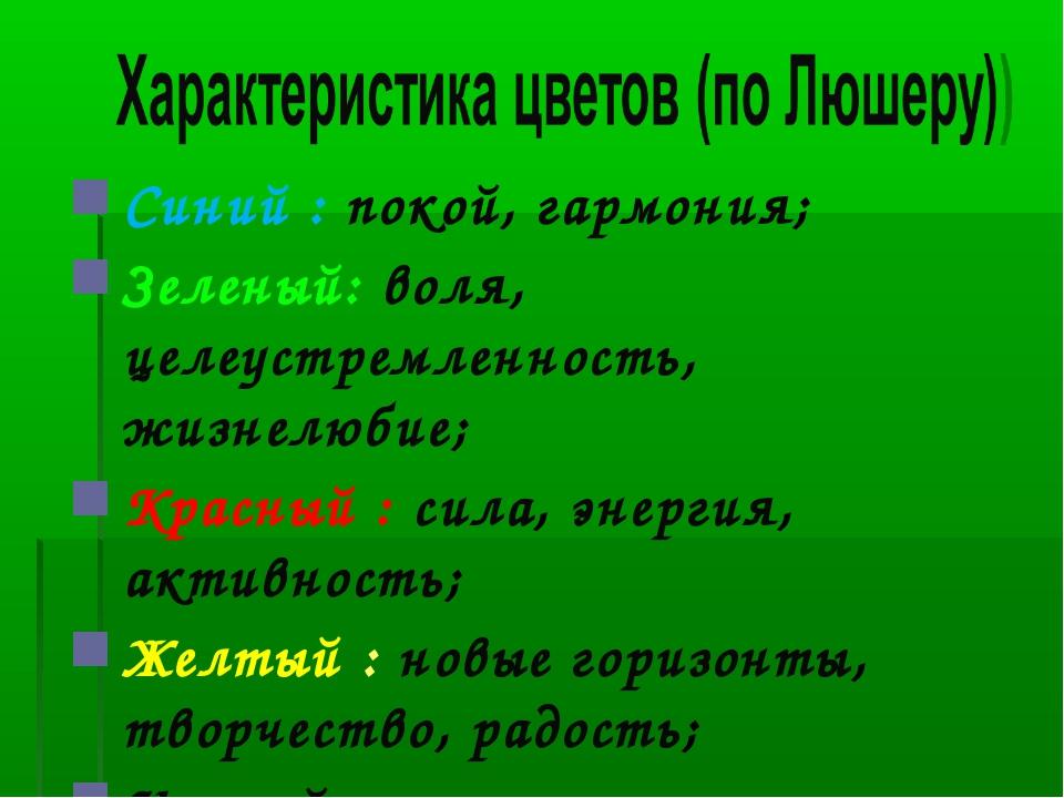 Синий : покой, гармония; Зеленый: воля, целеустремленность, жизнелюбие; Красн...