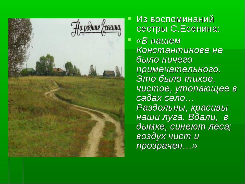 Из воспоминаний сестры С.Есенина: «В нашем Константинове не было ничего приме...