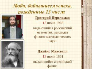 Люди, добившиеся успеха, рожденные 13 числа Григорий Перельман 13 июня 1966 в