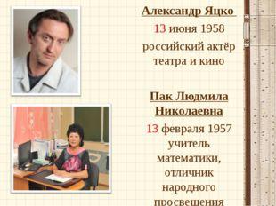 Александр Яцко 13 июня 1958 российский актёр театра и кино Пак Людмила Никола
