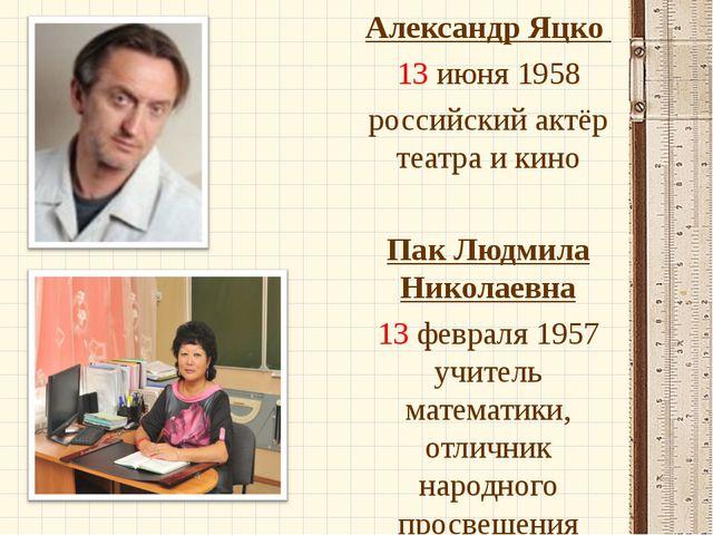 Александр Яцко 13 июня 1958 российский актёр театра и кино Пак Людмила Никола...
