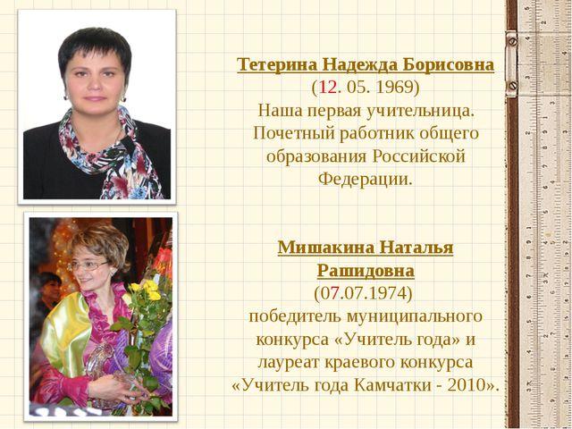 Тетерина Надежда Борисовна (12. 05. 1969) Наша первая учительница. Почетный...