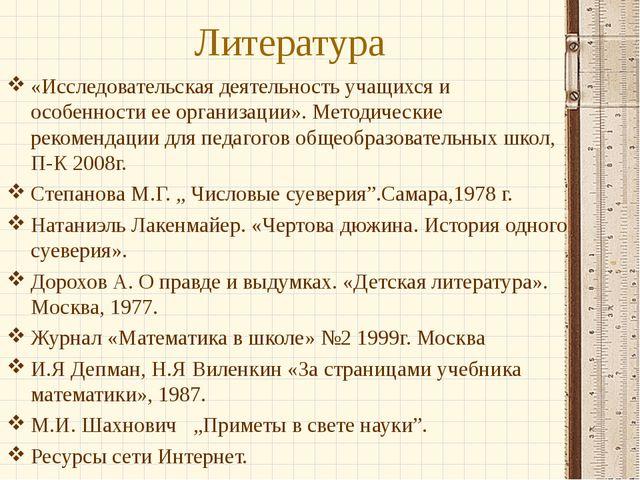 Литература «Исследовательская деятельность учащихся и особенности ее организа...