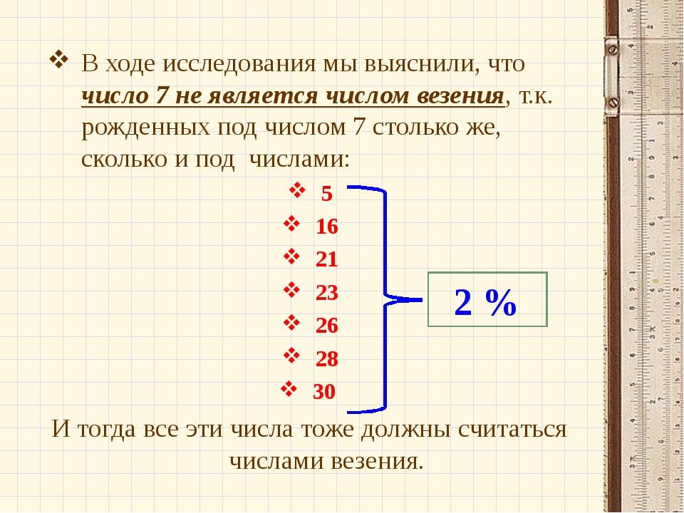 В ходе исследования мы выяснили, что число 7 не является числом везения, т.к....