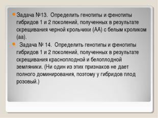 Задача №13. Определить генотипы и фенотипы гибридов 1 и 2 поколений, полученн