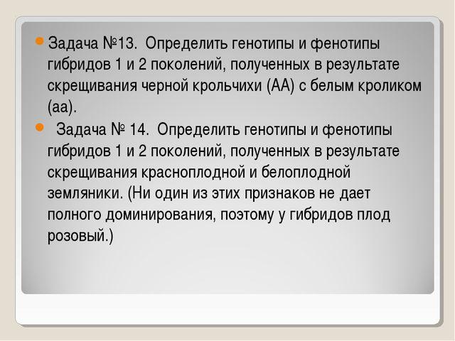 Задача №13. Определить генотипы и фенотипы гибридов 1 и 2 поколений, полученн...