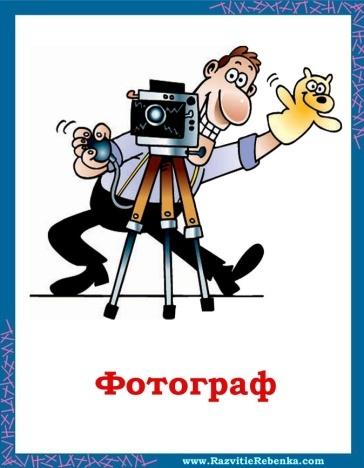 F:\professions\фотограф[1].jpg