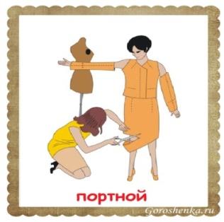F:\professions\Портной[1].jpg