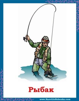 F:\professions\рыбак[1].jpg