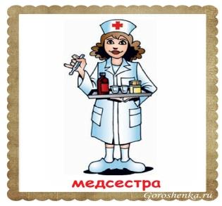 F:\professions\Медсестра[1].jpg