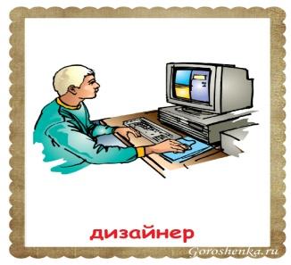 F:\professions\Дизайнер[1].jpg