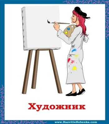 F:\professions\художник[1].jpg