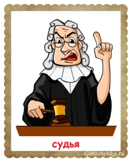F:\professions\Судья[1].jpg
