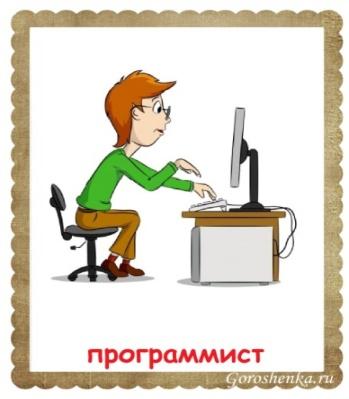 F:\professions\Программист[1].jpg