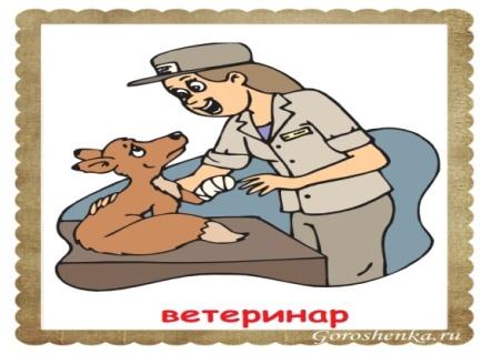 F:\professions\Ветеринар[1].jpg