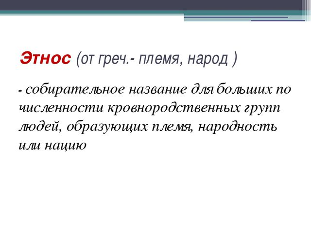 Этнос (от греч.- племя, народ ) - собирательное название для больших по числе...