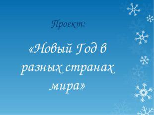 Содержание: Новый Год в России Новый Год в Бразилии Новый Год в Китае Новый Г