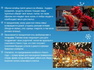 Новый год в Италии Новый год в Италии 1 января– Capodanno- принято отмечать н