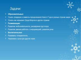 Задачи: Образовательные: Узнать традиции и символы празднования Нового Года в