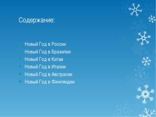 Новый Год в России Новый Год в России отмечают в ночь с 31 декабря на 1 январ