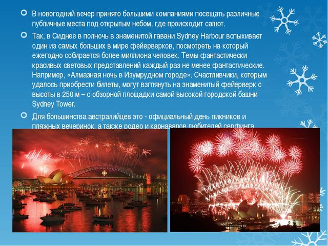 Новый год в Финляндии государственныйпраздник, отмечаемый финнами в ночь с3...