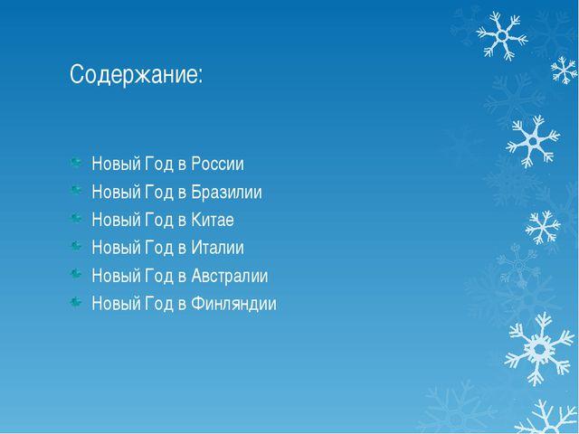 Новый Год в России Новый Год в России отмечают в ночь с 31 декабря на 1 январ...