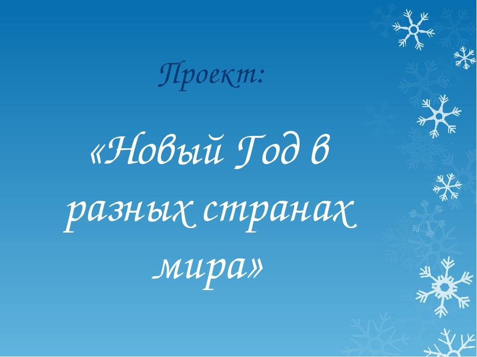 Содержание: Новый Год в России Новый Год в Бразилии Новый Год в Китае Новый Г...