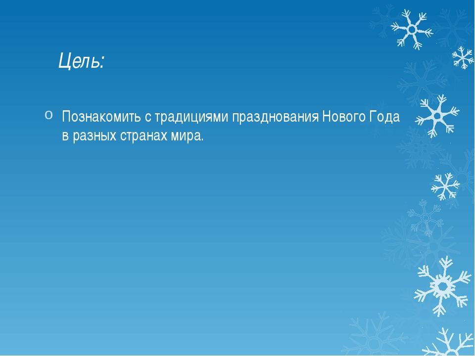 Цель: Познакомить с традициями празднования Нового Года в разных странах мира.