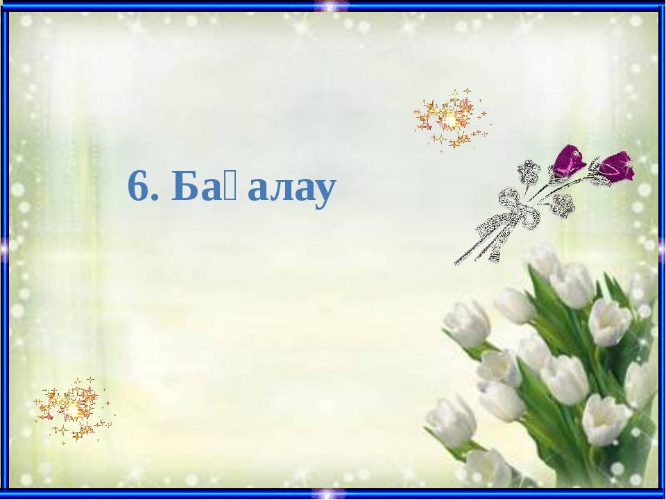 6. Бағалау