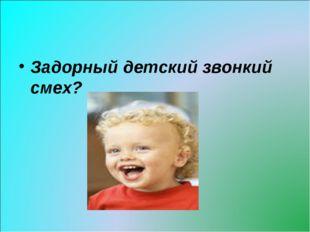 Задорный детский звонкий смех?