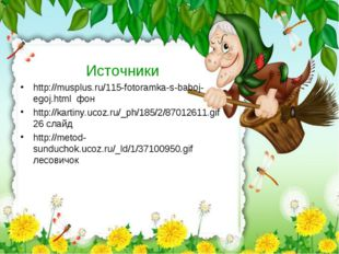 Источники http://musplus.ru/115-fotoramka-s-baboj-egoj.html фон http://kartin
