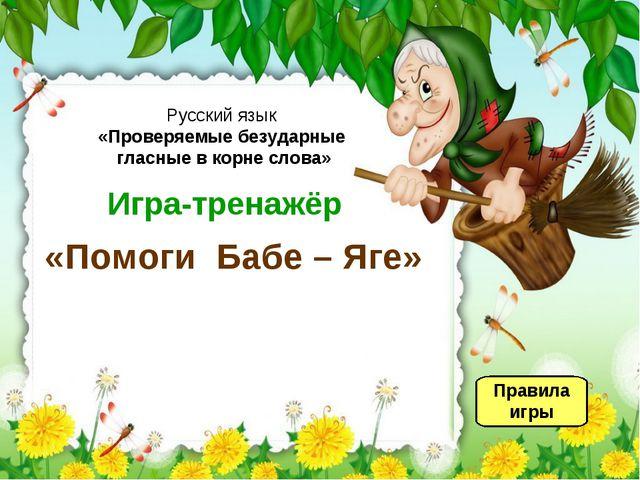 Игра-тренажёр Русский язык «Проверяемые безударные гласные в корне слова» «По...