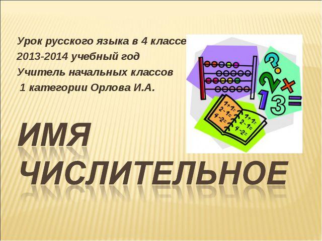 Урок русского языка в 4 классе 2013-2014 учебный год Учитель начальных классо...