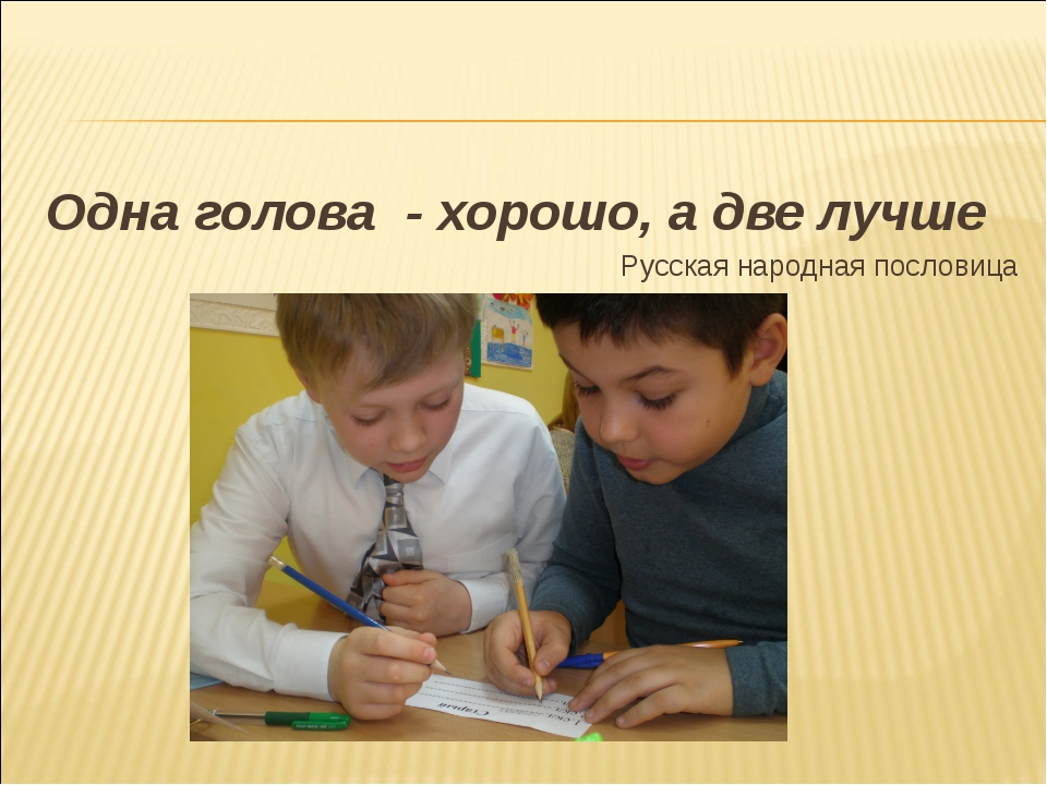 Одна голова - хорошо, а две лучше Русская народная пословица