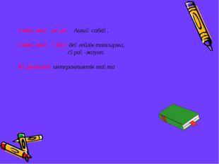 Сабақтың түрі: Ашық сабақ. Сабақтың әдісі: деңгейлік тапсырма, сұрақ-жауап. К